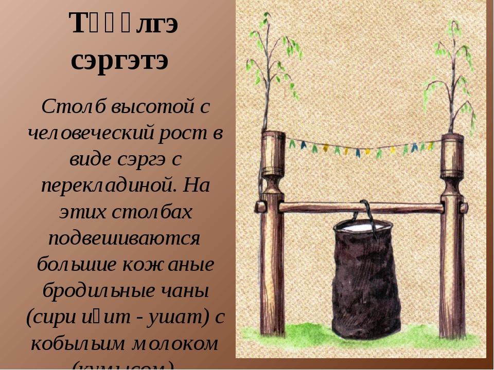 Түһүлгэ сэргэтэ Столб высотой с человеческий рост в виде сэргэ с перекладиной...