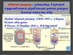 * Первый ядерный реактор: США, 1942 г., Э.Ферми, деление ядер урана. В России