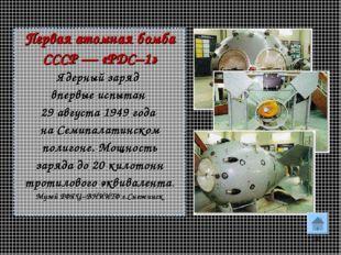 * Первая атомная бомба СССР— «РДС–1» Ядерный заряд впервые испытан 29 август