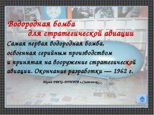 * Водородная бомба для стратегической авиации Самая первая водородная бомба,