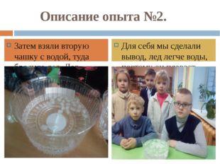 Описание опыта №2. Затем взяли вторую чашку с водой, туда бросила лед. Лед пл