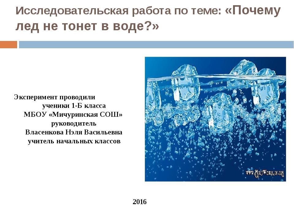 Исследовательская работа по теме: «Почему лед не тонет в воде?» Эксперимент п...