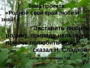 """""""Заставить любить родину, природу нельзя, но помочь полюбить можно"""", - сказал"""