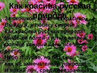 Как красива русская природа За окошком сказочно красиво. Выйду я, и побегу ск