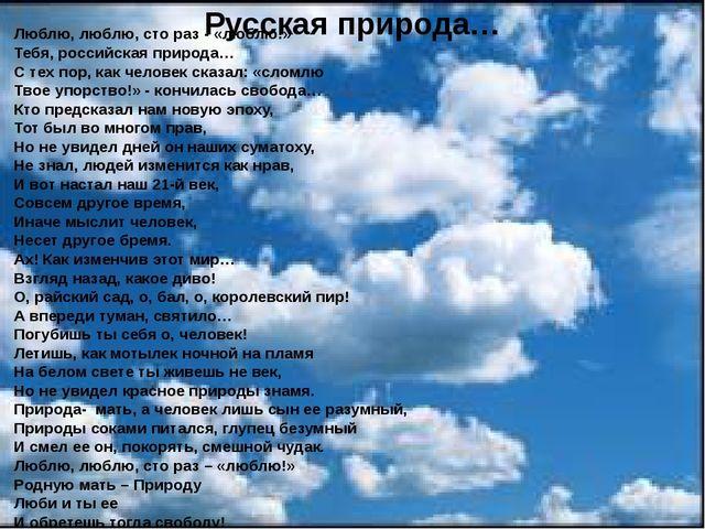 Русская природа… Люблю, люблю, сто раз - «люблю!» Тебя, российская природа… С...