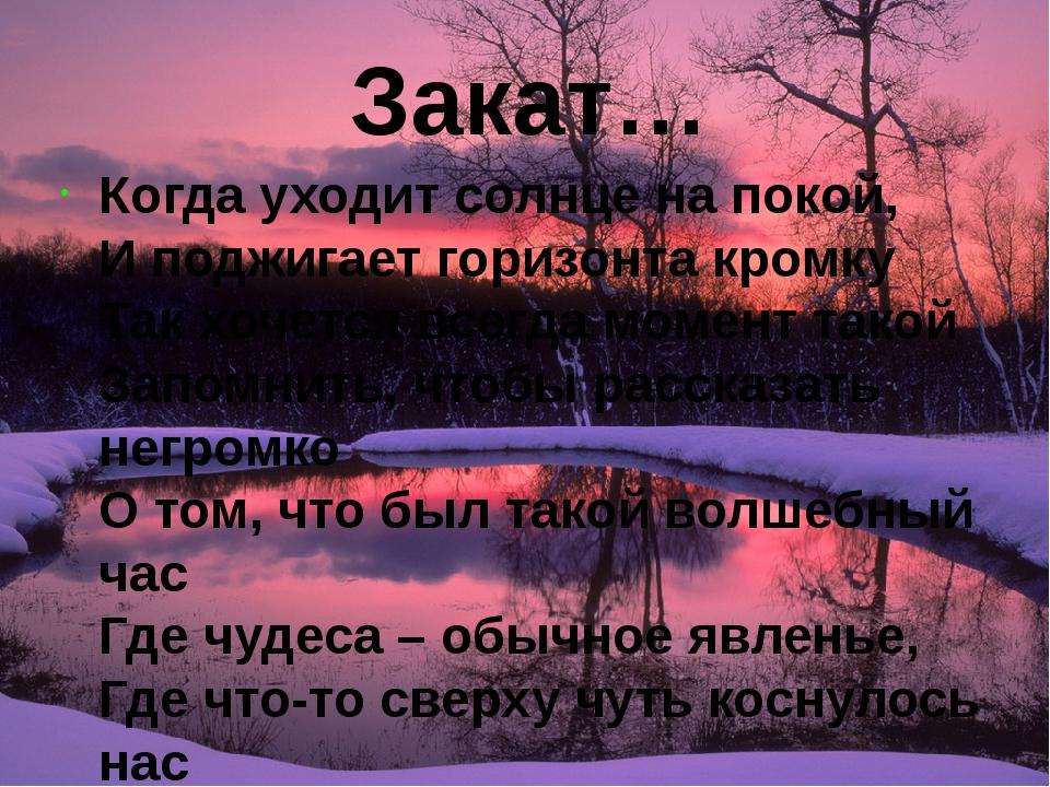 Закат… Когда уходит солнце на покой, И поджигает горизонта кромку Так хочется...