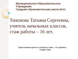 Муниципальное Образовательное Учреждение Средняя образовательная школа №11 Ти