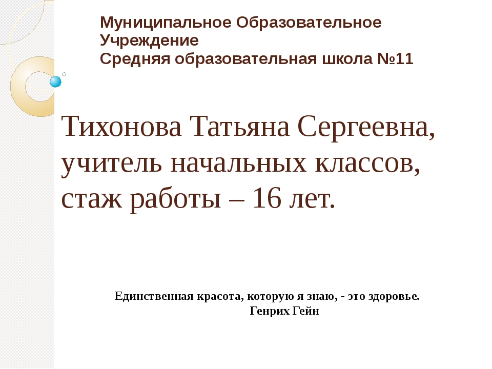 Муниципальное Образовательное Учреждение Средняя образовательная школа №11 Ти...