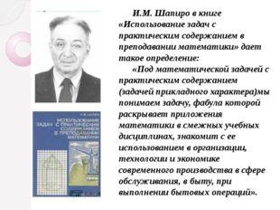 И.М. Шапиро в книге «Использование задач с практическим содержанием в препод