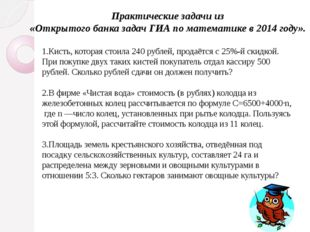 Практические задачи из «Открытого банка задач ГИА по математике в 2014 году».