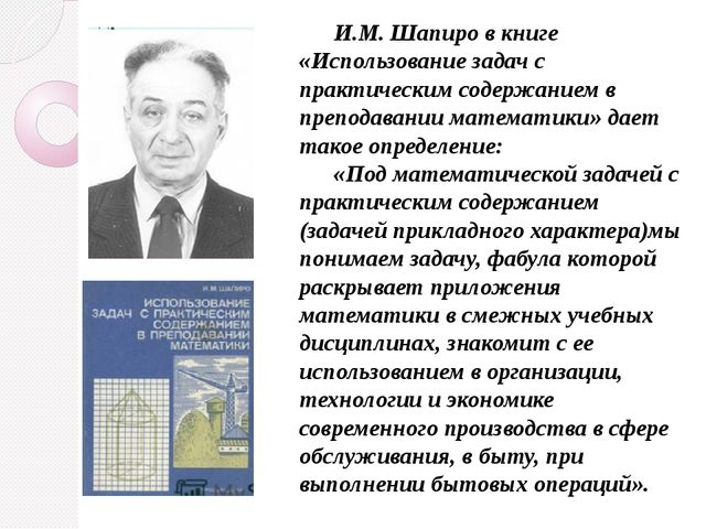 И.М. Шапиро в книге «Использование задач с практическим содержанием в препод...