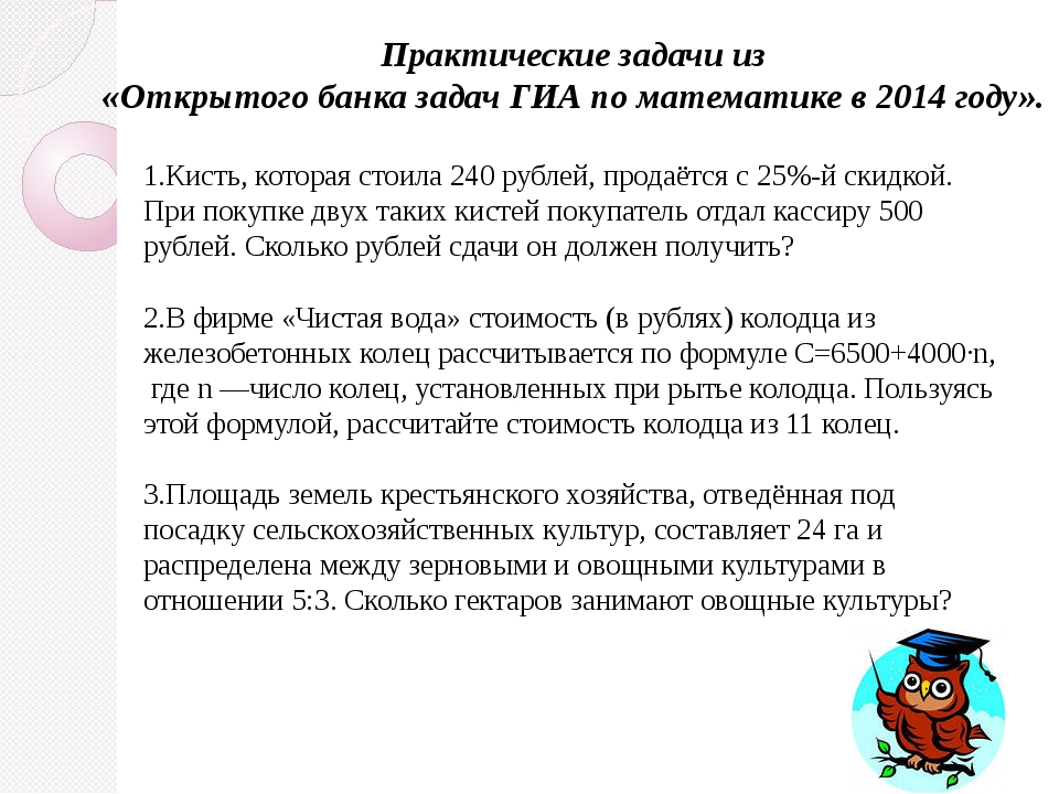 Практические задачи из «Открытого банка задач ГИА по математике в 2014 году»....