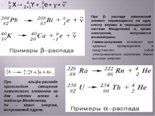 При - распаде химический элемент перемещается на одну клетку вправо в период