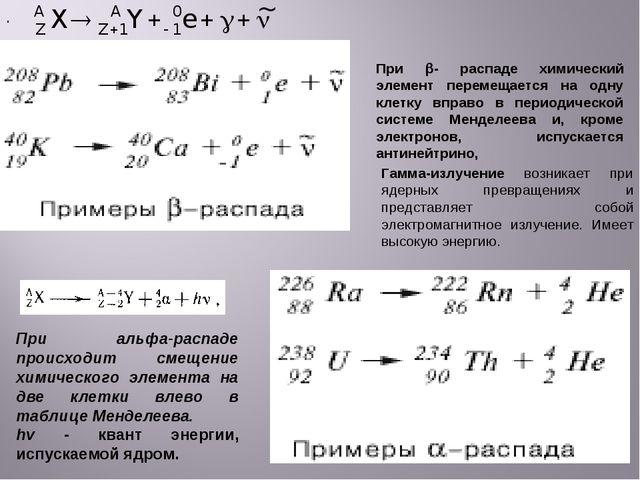 При - распаде химический элемент перемещается на одну клетку вправо в период...