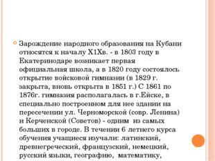 Зарождение народного образования на Кубани относятся к началу Х1Хв. - в 1803