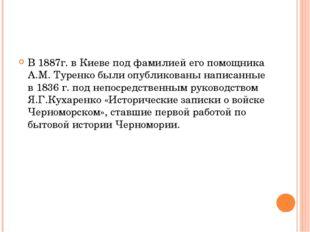 В 1887г. в Киеве под фамилией его помощника А.М. Туренко были опубликованы на