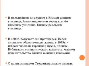 В дальнейшем он служит в Ейском уездном  училище, Александровском городском 4