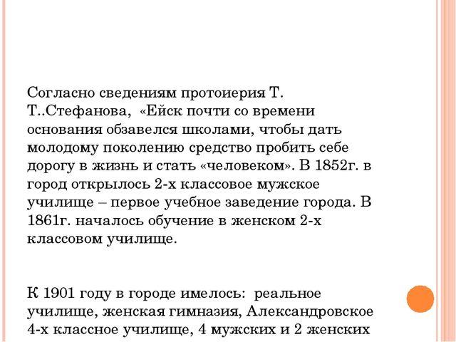 Согласно сведениям протоиерия Т. Т..Стефанова,  «Ейск почти со времени основа...