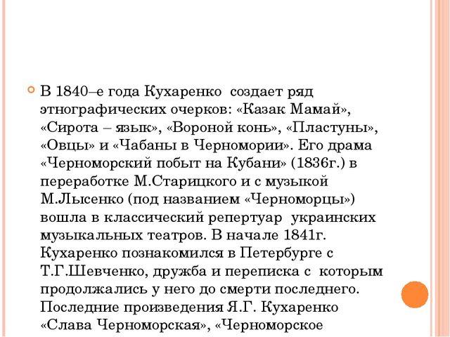 В 1840–е года Кухаренко  создает ряд этнографических очерков: «Казак Мамай»,...