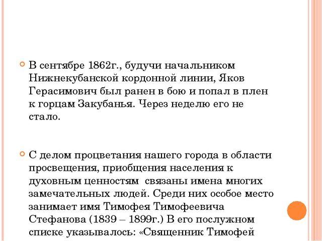 В сентябре 1862г., будучи начальником Нижнекубанской кордонной линии, Яков Ге...
