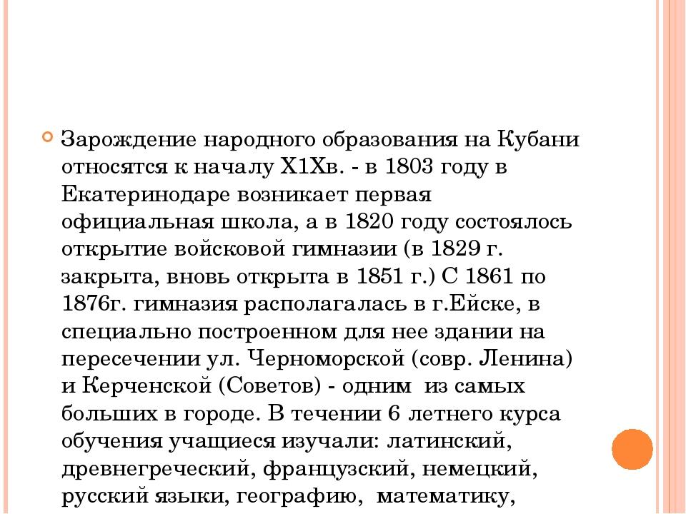 Зарождение народного образования на Кубани относятся к началу Х1Хв. - в 1803...