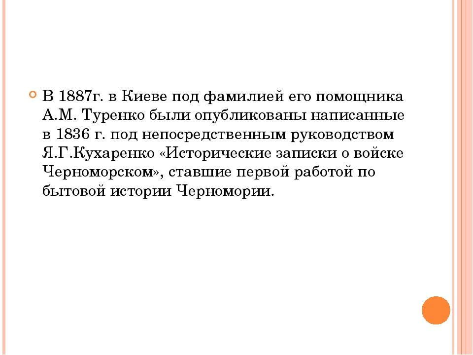 В 1887г. в Киеве под фамилией его помощника А.М. Туренко были опубликованы на...