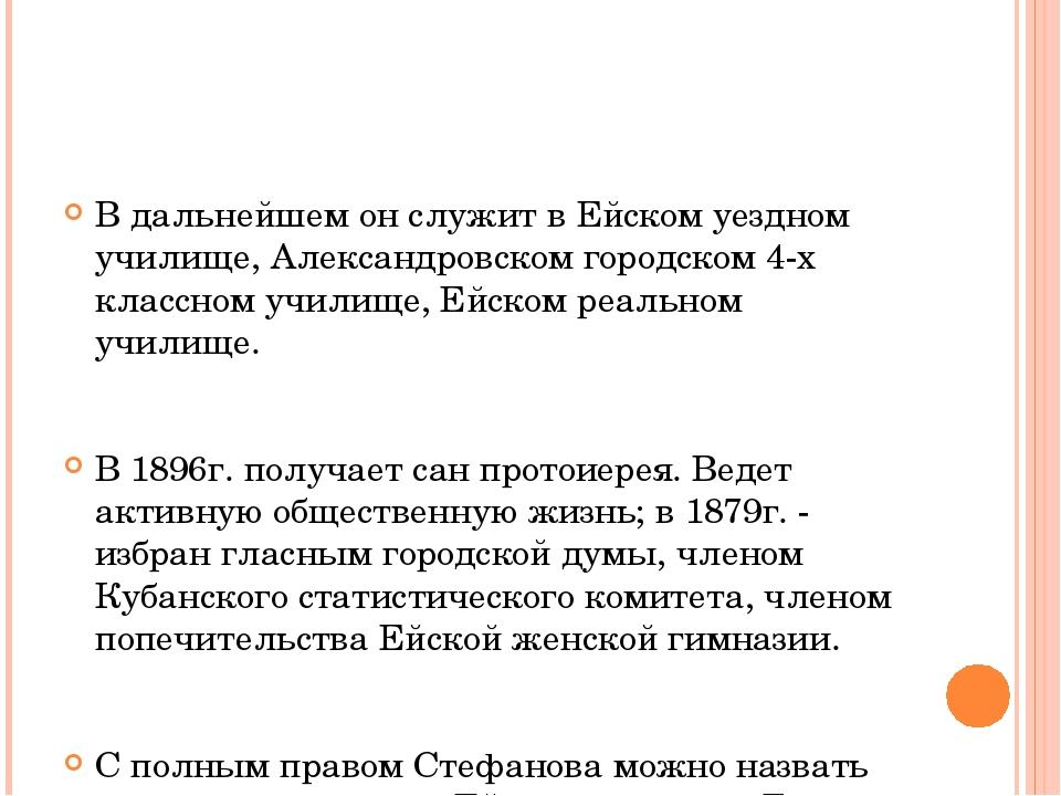 В дальнейшем он служит в Ейском уездном  училище, Александровском городском 4...