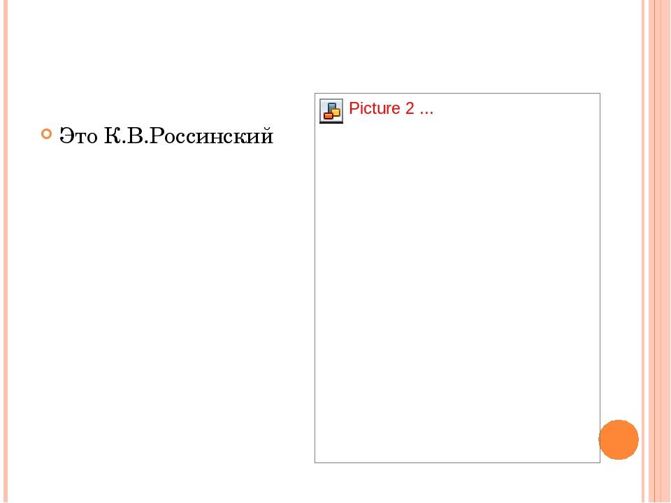 Это К.В.Россинский