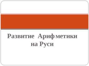 Развитие Арифметики на Руси