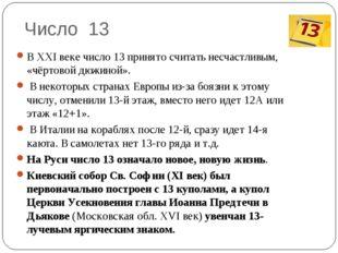 Число 13 В XXI веке число 13 принято считать несчастливым, «чёртовой дюжиной»
