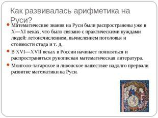 Как развивалась арифметика на Руси? Математические знания на Руси были распро