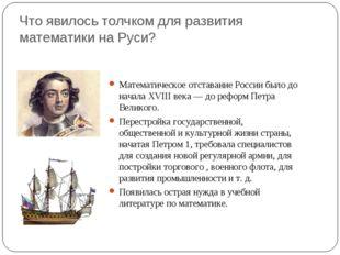 Что явилось толчком для развития математики на Руси? Математическое отставани
