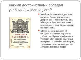 Какими достоинствами обладал учебник Л.Ф.Магницкого? Учебник Магницкого для т