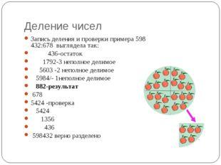 Деление чисел Запись деления и проверки примера 598 432:678 выглядела так: