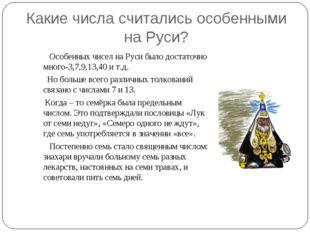 Какие числа считались особенными на Руси? Особенных чисел на Руси было доста