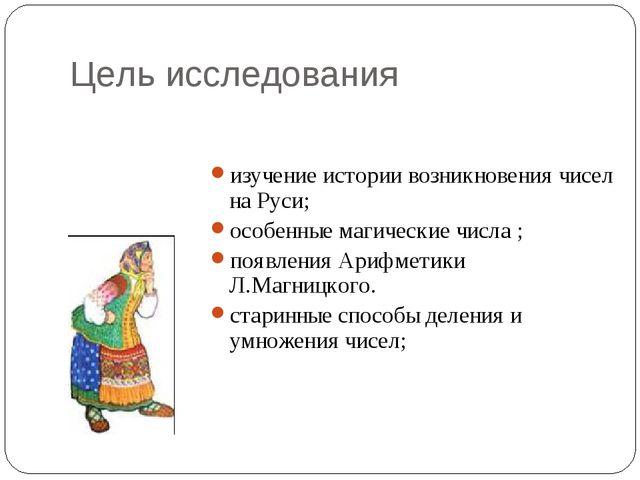 Цель исследования изучение истории возникновения чисел на Руси; особенные маг...