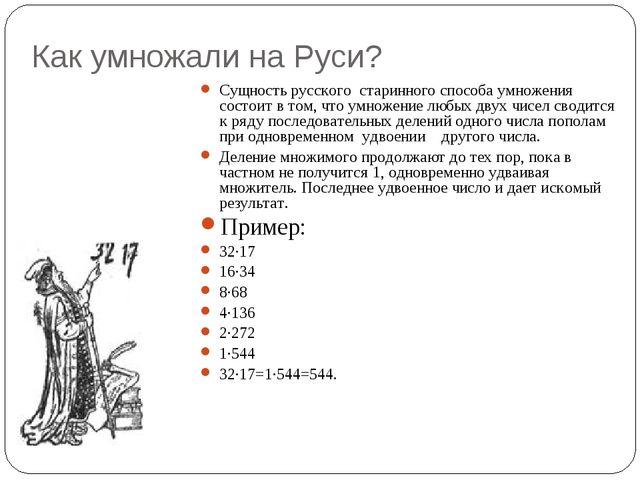 Как умножали на Руси? Сущность русского старинного способа умножения состоит...