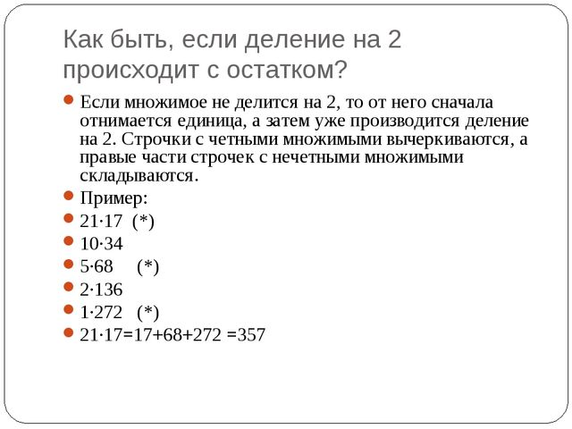 Как быть, если деление на 2 происходит с остатком? Если множимое не делится н...