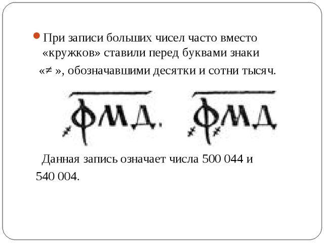 При записи больших чисел часто вместо «кружков» ставили перед буквами знаки «...