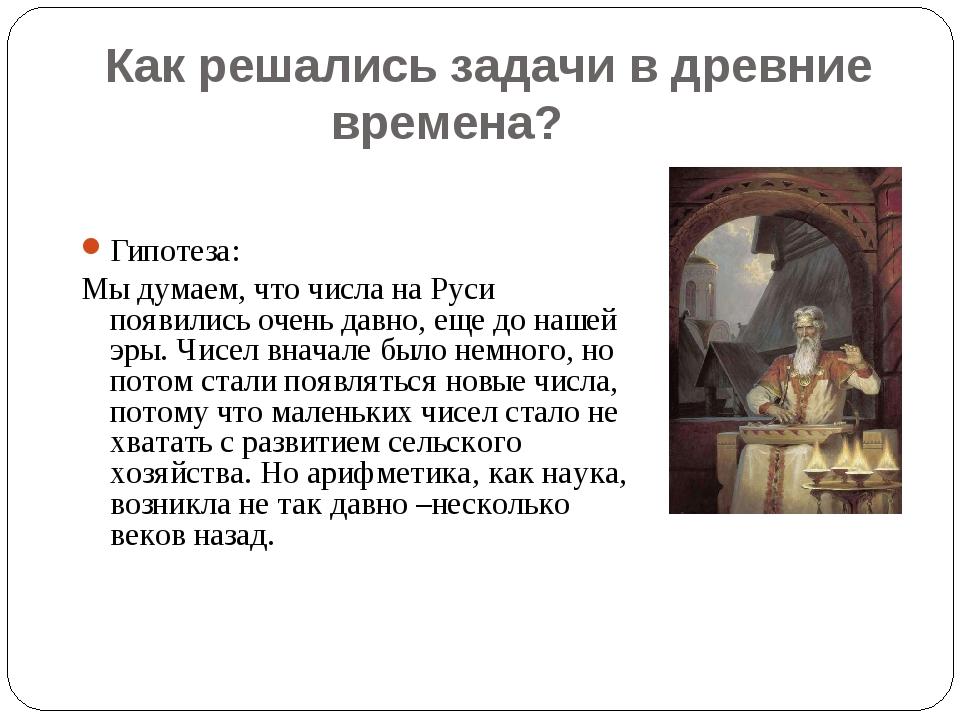 Как решались задачи в древние времена? Гипотеза: Мы думаем, что числа на Руси...