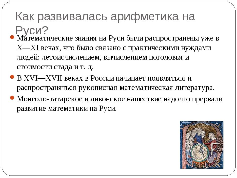 Как развивалась арифметика на Руси? Математические знания на Руси были распро...