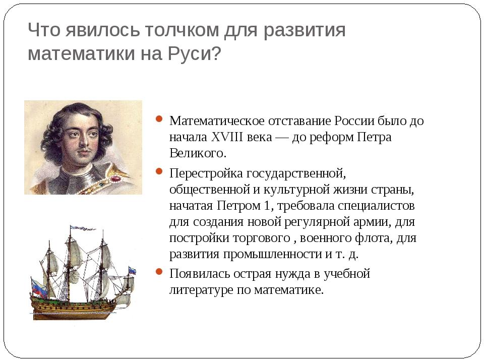 Что явилось толчком для развития математики на Руси? Математическое отставани...