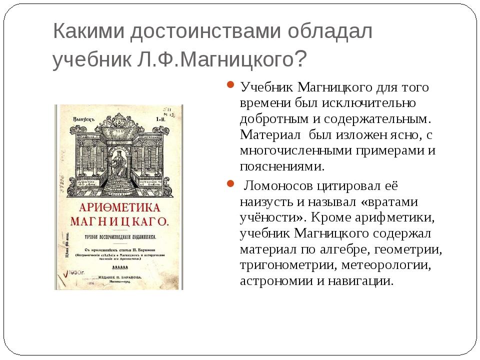 Какими достоинствами обладал учебник Л.Ф.Магницкого? Учебник Магницкого для т...