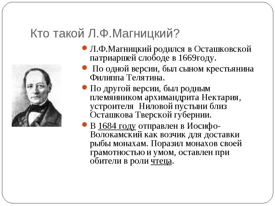 Кто такой Л.Ф.Магницкий? Л.Ф.Магницкий родился в Осташковской патриаршей слоб...