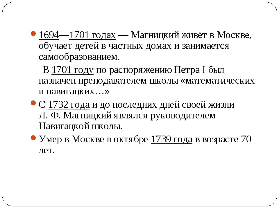 1694—1701 годах— Магницкий живёт в Москве, обучает детей в частных домах и з...