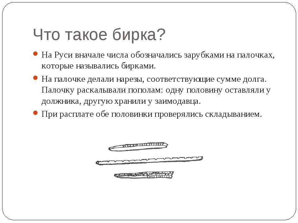 Что такое бирка? На Руси вначале числа обозначались зарубками на палочках, ко...
