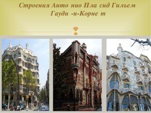 Строения Анто́нио Пла́сид Гильем Гауди́-и-Корне́т 