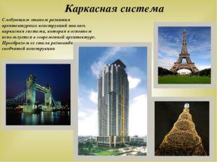 Каркасная система Следующим этапом развития архитектурных конструкций явилась