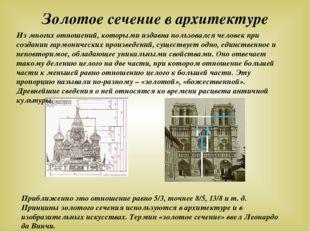 Золотое сечение в архитектуре Из многих отношений, которыми издавна пользовал