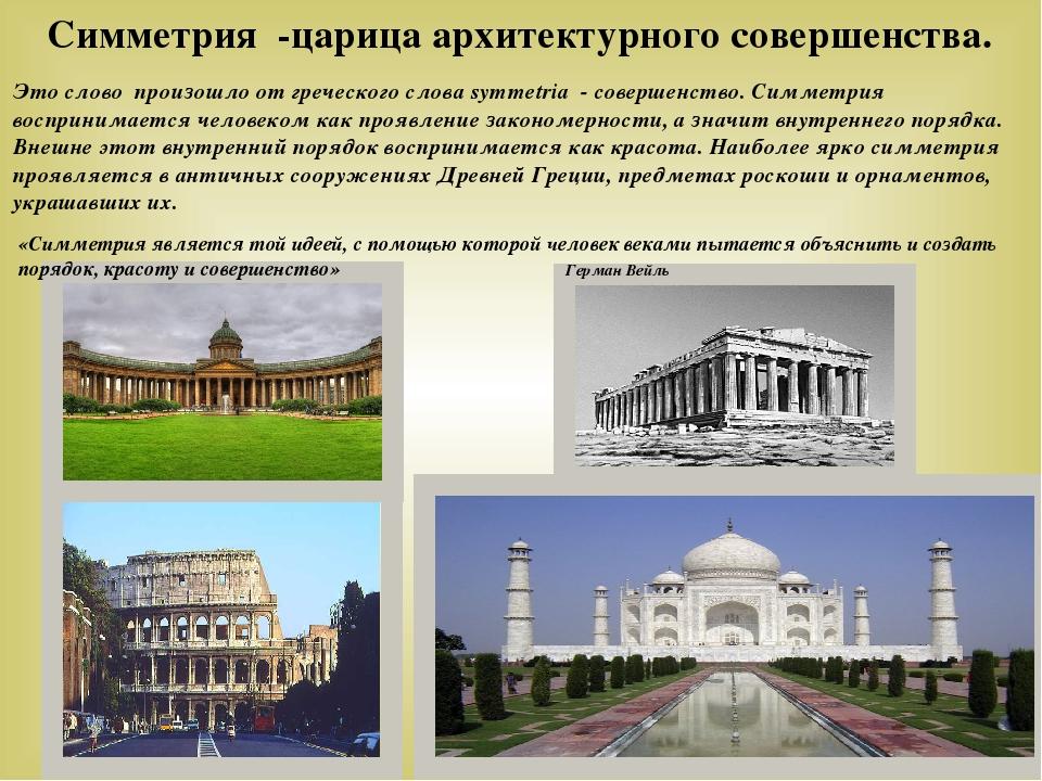 Симметрия -царица архитектурного совершенства. Это слово произошло от греческ...